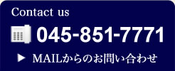 contac us 045-851-7771。MAILからのお問い合わせ